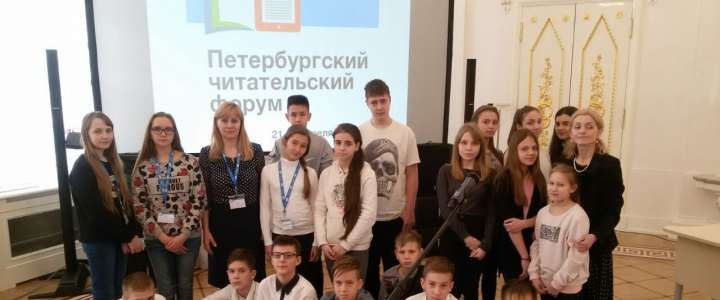 III St Petersburg Readers' Forum: meeting interesting people, new discoveries in literature and cinema