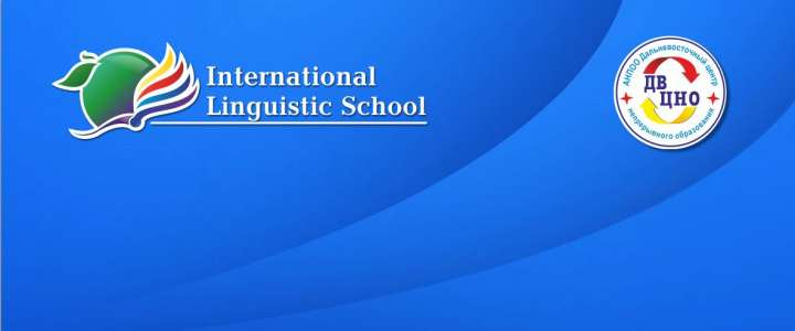Starting the new school year with a special diary International Linguistic School!