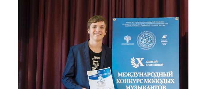 "ILS student wins prize at 10th International Competition for Young Musicians ""Musical Vladivostok 2018"""