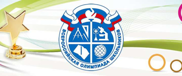Results in for school stage of All-Russian Olympiad for School Students