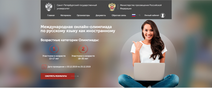 ILS international students achieve excellent results on Russian language tests